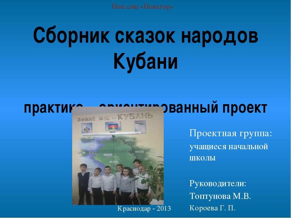 Сборник сказок народов Кубани практико – ориентированный проект Проектная гру...