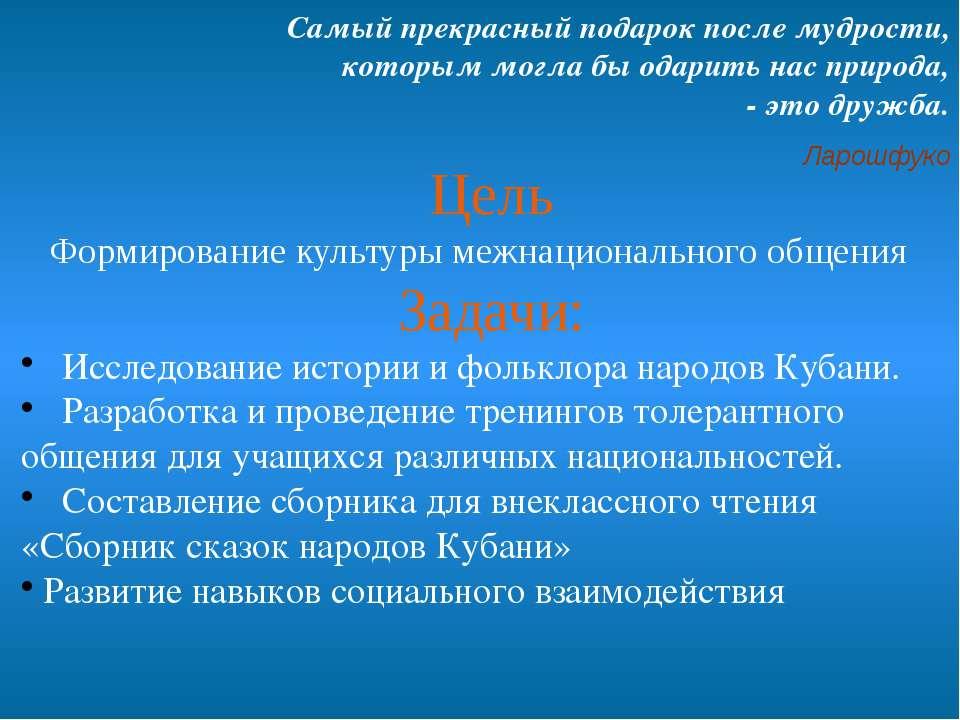 Цель Формирование культуры межнационального общения Задачи: Исследование исто...