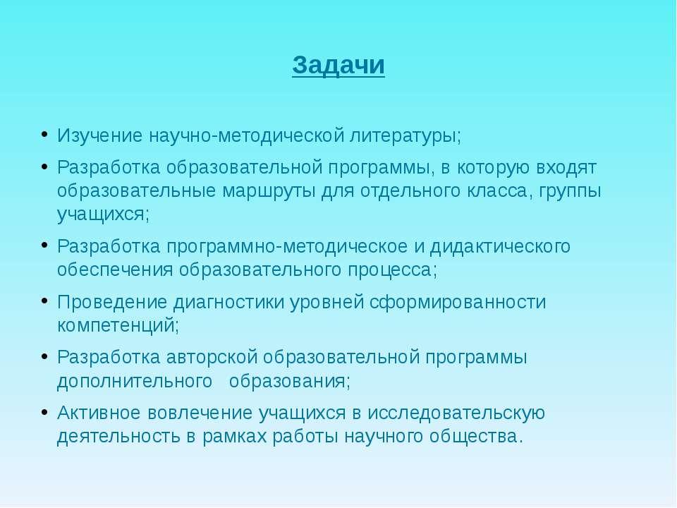 Задачи Изучение научно-методической литературы; Разработка образовательной пр...