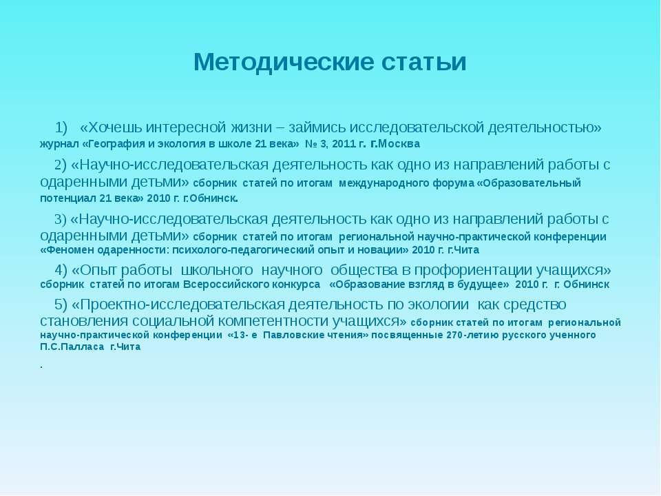 Методические статьи 1) «Хочешь интересной жизни – займись исследовательской д...
