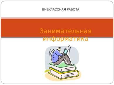 ВНЕКЛАССНАЯ РАБОТА Занимательная информатика