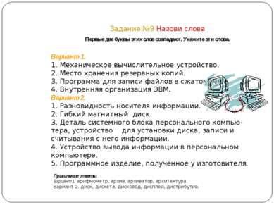 Задание №9 Назови слова Первые две буквы этих слов совпадают. Укажите эти сло...