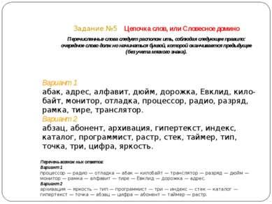 Задание №5 Цепочка слов, или Словесное домино Перечисленные слова следует рас...