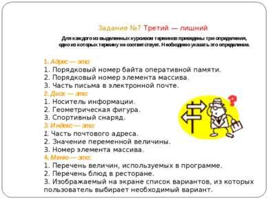 Задание №7 Третий — лишний Для каждого из выделенных курсивом терминов привед...
