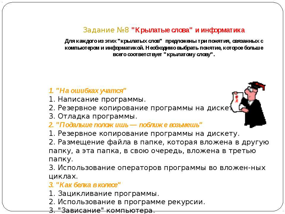 """Задание №8 """"Крылатые слова"""" и информатика Для каждого из этих """"крылатых слов""""..."""