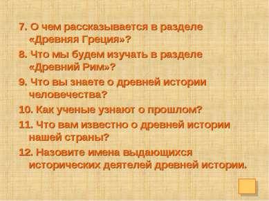 7. О чем рассказывается в разделе «Древняя Греция»? 8. Что мы будем изучать в...