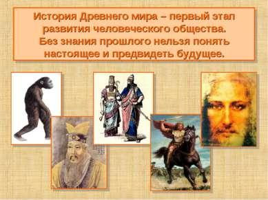История Древнего мира – первый этап развития человеческого общества. Без знан...
