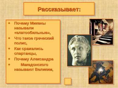 Почему Микены называли «златообильные», Что такое греческий полис, Как сражал...