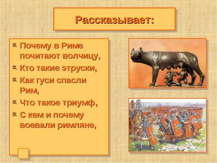 Рассказывает: Почему в Риме почитают волчицу, Кто такие этруски, Как гуси спа...