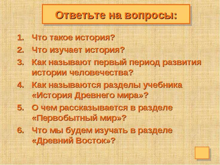 Ответьте на вопросы: Что такое история? Что изучает история? Как называют пер...