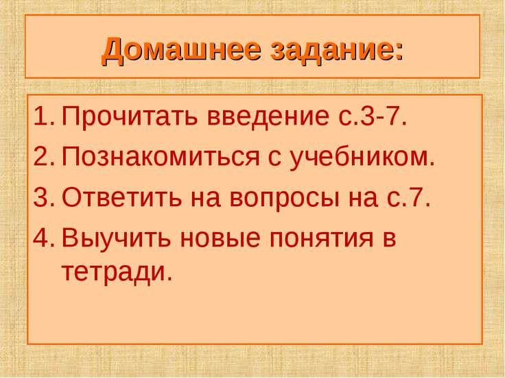 Домашнее задание: Прочитать введение с.3-7. Познакомиться с учебником. Ответи...