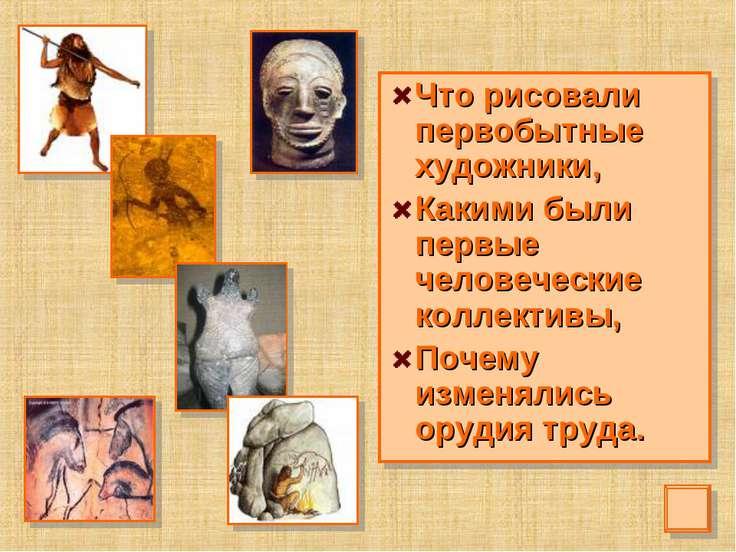 Что рисовали первобытные художники, Какими были первые человеческие коллектив...