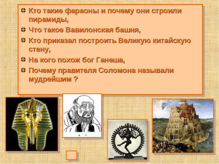 Кто такие фараоны и почему они строили пирамиды, Что такое Вавилонская башня,...