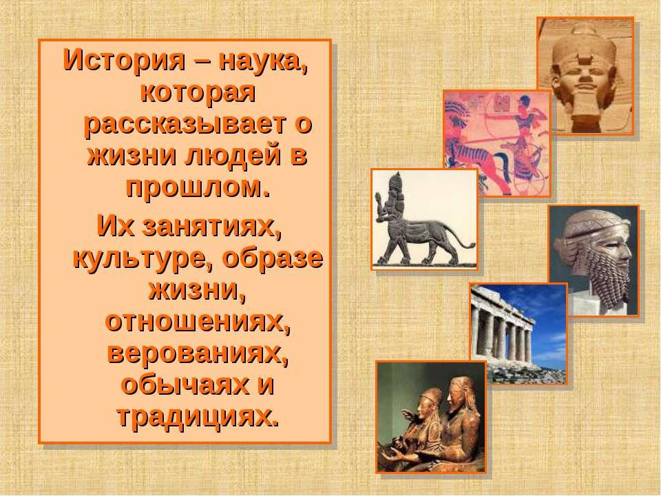История – наука, которая рассказывает о жизни людей в прошлом. Их занятиях, к...