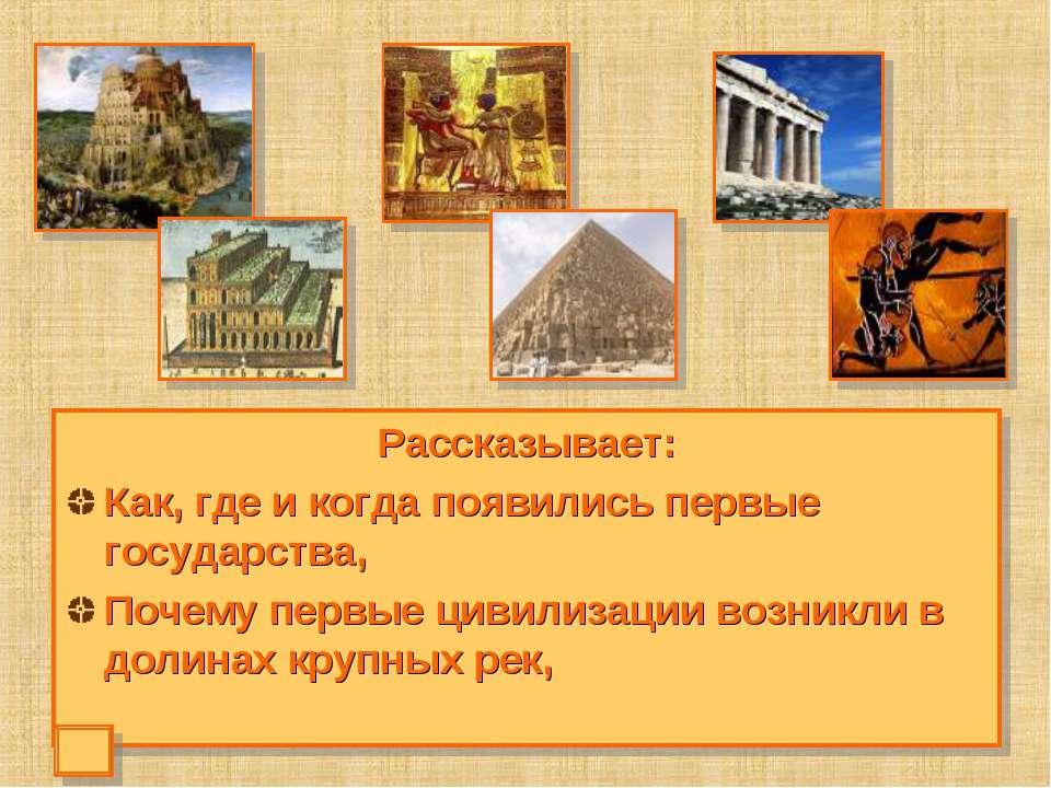 Рассказывает: Как, где и когда появились первые государства, Почему первые ци...