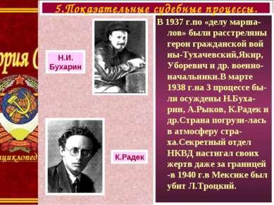 В 1937 г.по «делу марша-лов» были расстреляны герои гражданской вой ны-Тухаче...