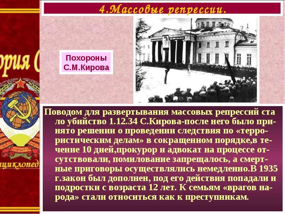 Поводом для развертывания массовых репрессий ста ло убийство 1.12.34 С.Кирова...
