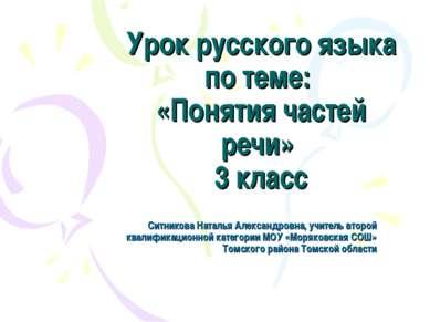 Урок русского языка по теме: «Понятия частей речи» 3 класс Ситникова Наталья ...