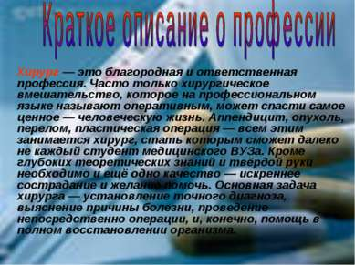 Хирург — это благородная и ответственная профессия. Часто только хирургическо...