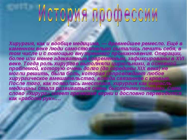 Хирургия, как и вообще медицина, — древнейшее ремесло. Ещё в каменном веке лю...