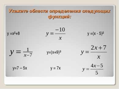 Укажите области определения следующих функций: y =x²+8 y=7 – 5x y =(x - 5)² y...