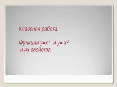 Классная работа. Функции у=x-1 и у= x-2 и их свойства.