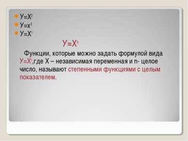 У=Х2 У=х3 У=Х1 У=Хn Функции, которые можно задать формулой вида У=Хn,где Х – ...