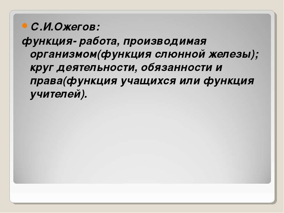 С.И.Ожегов: функция- работа, производимая организмом(функция слюнной железы);...