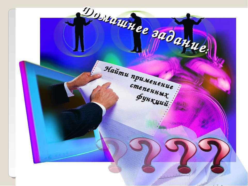 Домашнее задание: Найти применение степенных функций