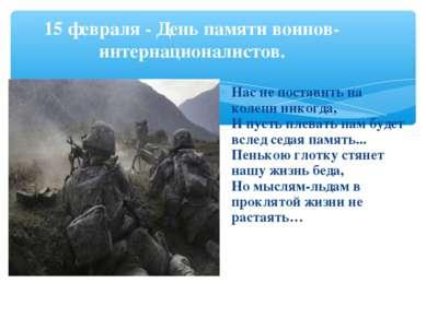 15 февраля - День памяти воинов-интернационалистов. Нас не поставить на колен...