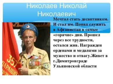 Николаев Николай Николаевич Мечтал стать десантником. И стал им. Попал служит...