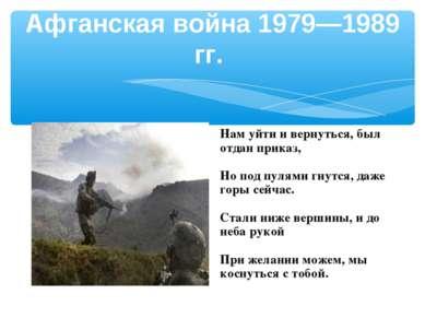 Афганская война 1979—1989 гг. Нам уйти и вернуться, был отдан приказ, Но под ...