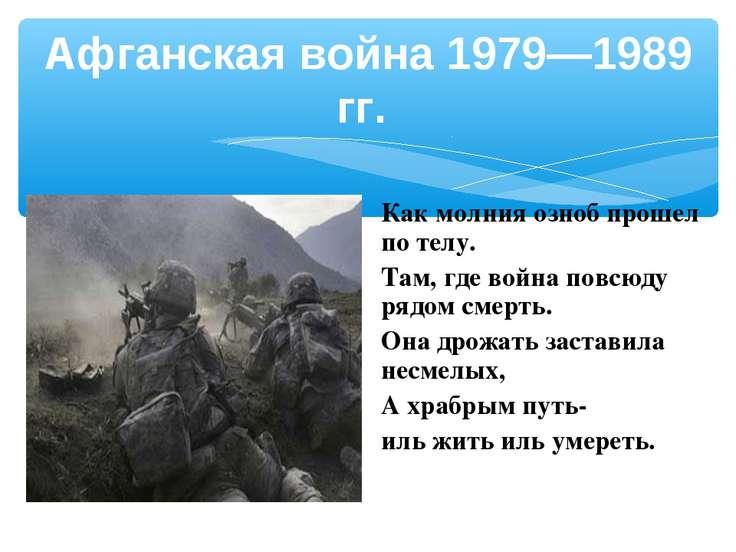 Афганская война 1979—1989 гг. Как молния озноб прошел по телу. Там, где война...