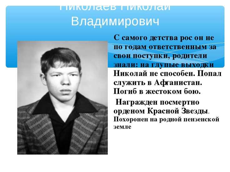 Николаев Николай Владимирович С самого детства рос он не по годам ответственн...