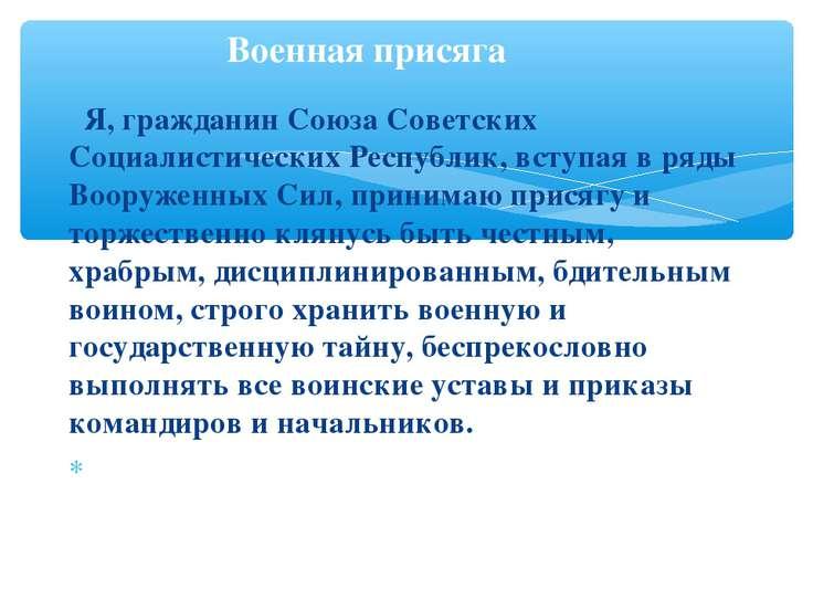 Я, гражданин Союза Советских Социалистических Республик, вступая в ряды Воо...