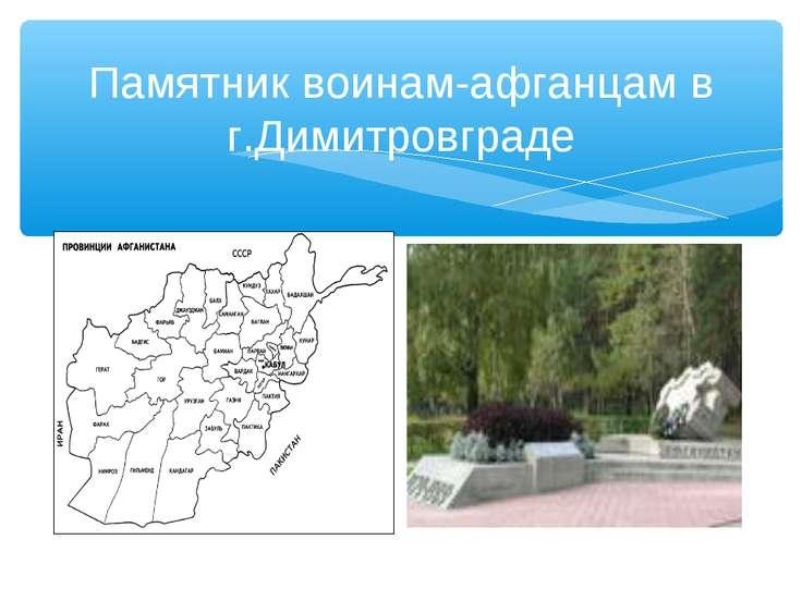 Памятник воинам-афганцам в г.Димитровграде