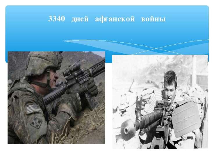 3340 дней афганской войны