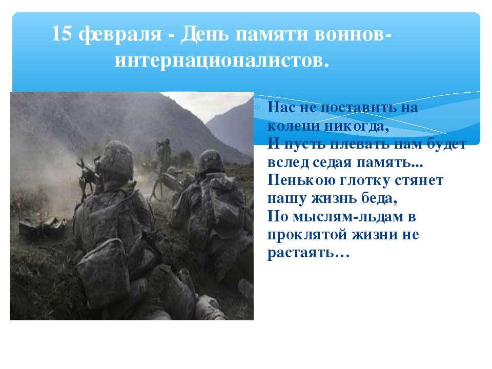 Поздравления с днем воинов интернационалистов в