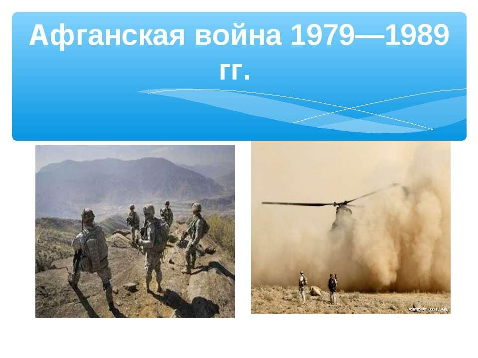 Афганская война 1979—1989 гг.