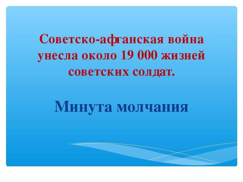 Советско-афганская война унесла около 19 000 жизней советских солдат. Минута ...