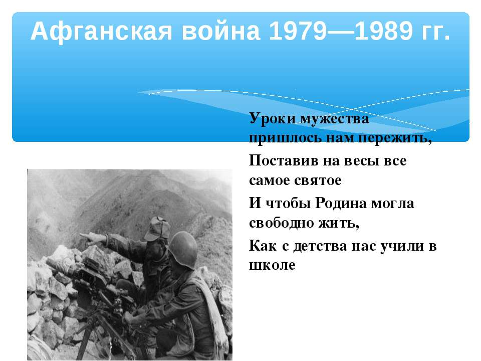 Афганская война 1979—1989 гг. Уроки мужества пришлось нам пережить, Поставив ...
