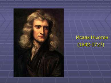 Исаак Ньютон (1642-1727)