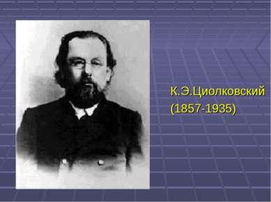К.Э.Циолковский (1857-1935)