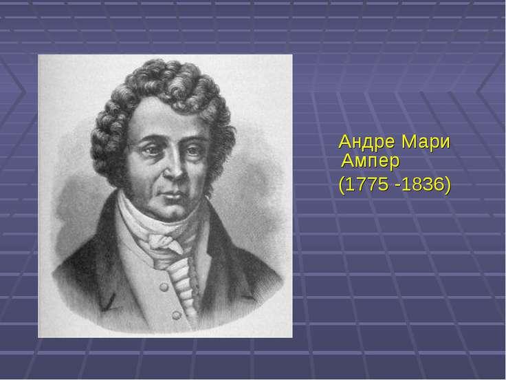 Андре Мари Ампер (1775 -1836)