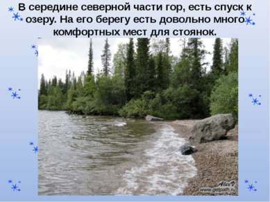 В середине северной части гор, есть спуск к озеру. На его берегу есть довольн...
