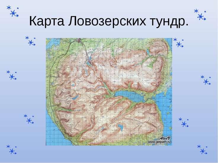 Карта Ловозерских тундр.