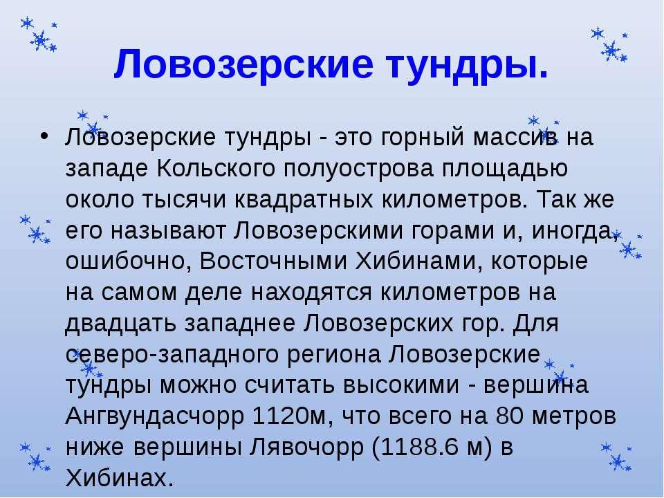 Ловозерские тундры. Ловозерские тундры - это горный массив на западе Кольског...