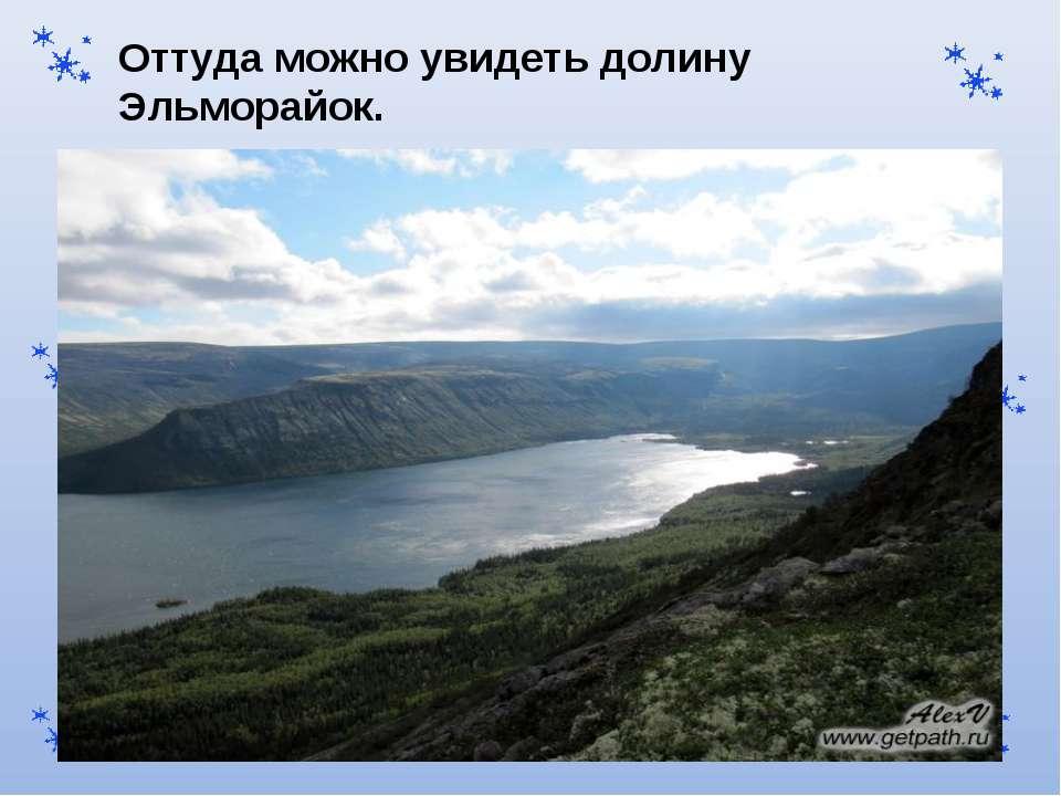 Оттуда можно увидеть долину Эльморайок.
