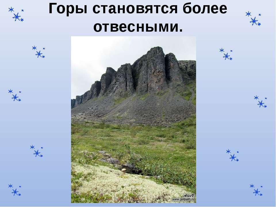 Горы становятся более отвесными.
