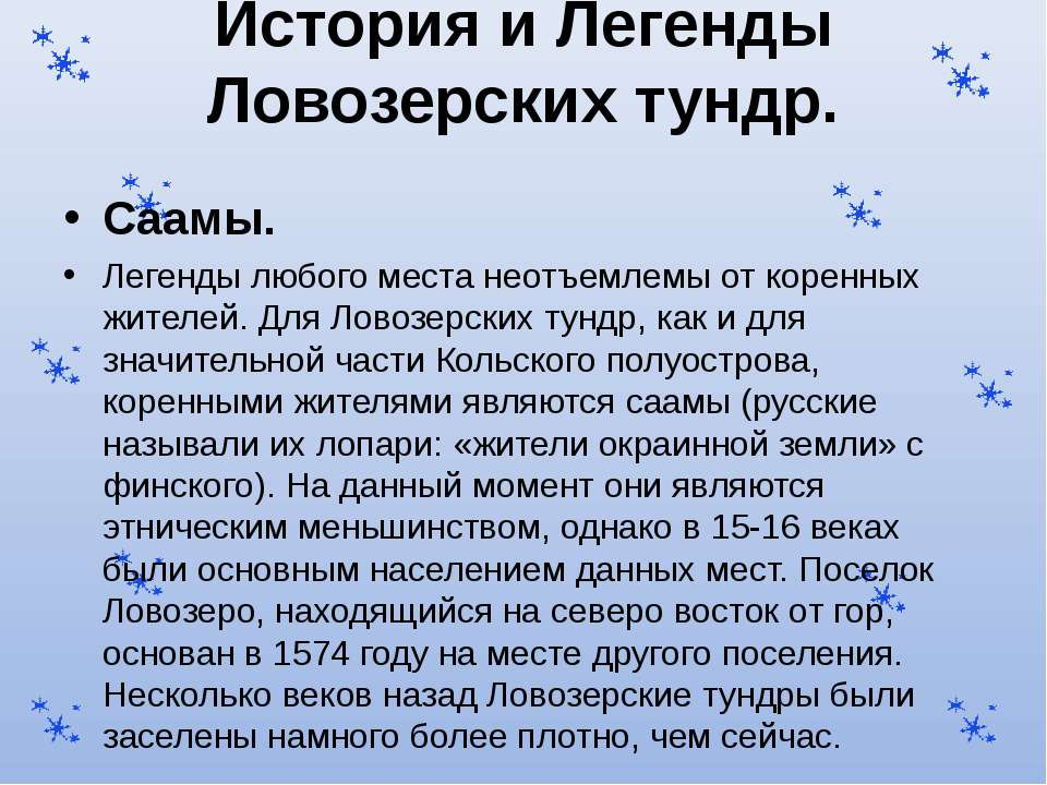 История и Легенды Ловозерских тундр. Саамы. Легенды любого места неотъемлемы ...